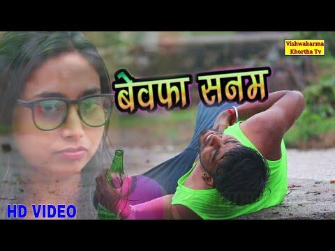 Video BEWAFA SANAM New Nagpuri hd video 2018 download in MP3, 3GP, MP4, WEBM, AVI, FLV January 2017