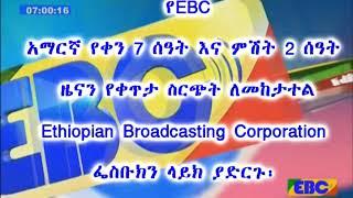 የEBC አማርኛ  ዜናን የቀጥታ ስርጭት ለመከታተል Ethiopian Broadcasting Corporation ፌስ ቡክን ላይክ ያድርጉ፡-
