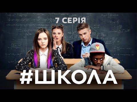 Школа. 7 серія (видео)