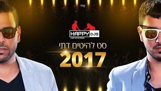 סט להיטים מזרחי דתי 2017 - נריה אנג'ל & ניסו סלוב - HAPPY DJ'S
