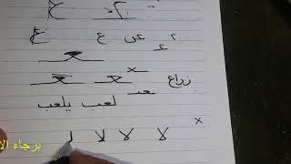 ثلاث نصائح لتحسين الخط بالقلم العادى 7