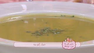 حساء القرعة   لحم الديك الرومي محشو بالنقانق   كيكة الأرز المقلوبة / سعيدة بن بريم / خبايا بن بريم