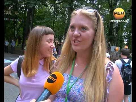 День молодежи Рен -Ставрополь 2013