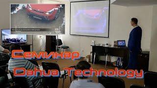 Видео. Семинар системы видеонаблюдения Dahua Technology