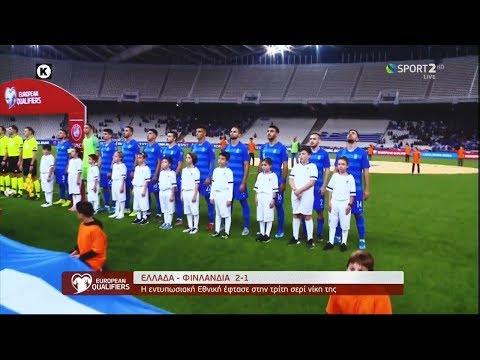 Video - Ανατροπή και... φινάλε με χαμόγελα για την Εθνική, 2-1 την Φινλανδία