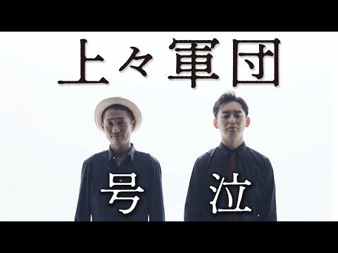 号泣/上々軍団