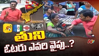 Video Poll Yatra: Voice Of Common Man | AP 2019 Election Survey From Tuni | NTV Special MP3, 3GP, MP4, WEBM, AVI, FLV Maret 2019