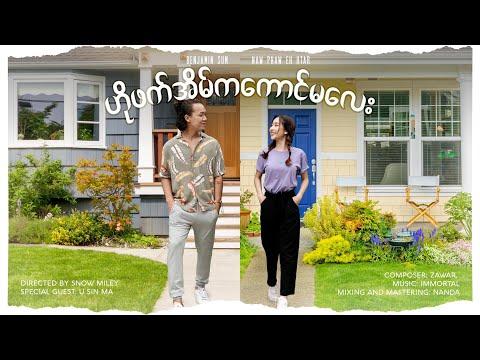 Benjamin Sum - ဟိုဖက်အိမ်ကကောင်မလေး (Official Music Video)