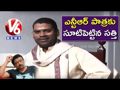 Bithiri Sathi As Sr NTR | Sathi Conversation With Savitri Over Lakshmi's NTR First Look