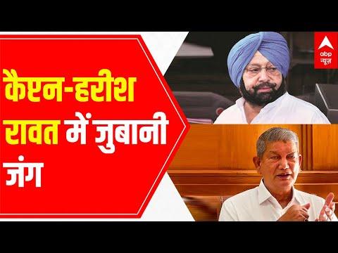 Punjab Congress Crisis   'War of Words' intensify between Captain & Rawat   Poll Khol