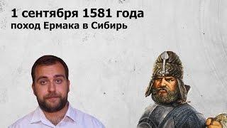 День в истории: 1 сентября - поход Ермака в Сибирь