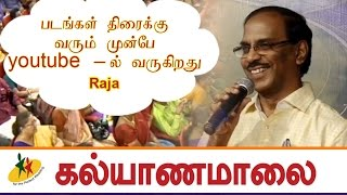 Video படங்கள் திரைக்கு வரும் முன்பே you tube -இல் வருகிறது: Raja Kalyanamalai Switzerland Debate Show #843 MP3, 3GP, MP4, WEBM, AVI, FLV Oktober 2018