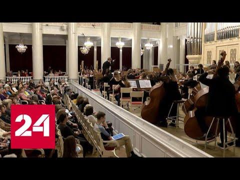 Фестивальный оркестр Бриттена-Шостаковича выступил в Питере - Россия 24
