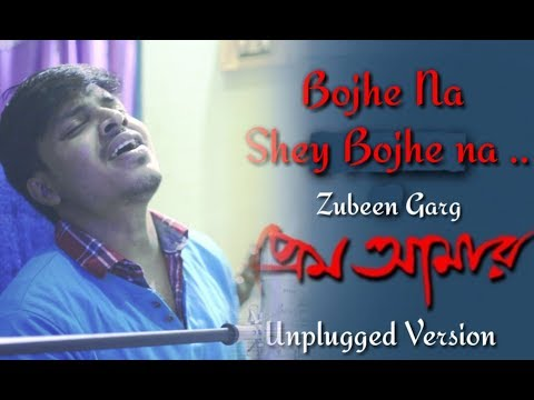 Video Bojhena Shey Bojhena - Unplugged Version | Zubeen Garg | Dependra Lahiri | Prem Amar download in MP3, 3GP, MP4, WEBM, AVI, FLV January 2017