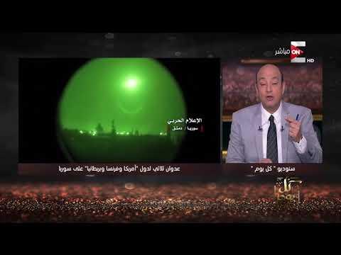 العرب اليوم - شاهد| تعليق ناري من عمرو أديب على العدوان الثلاثي ضد سورية
