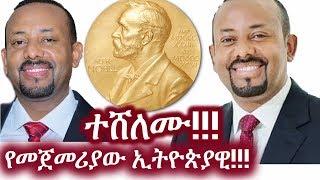 Ethiopia: ሰበር መረጃ  | ጠ/ሚ/ዶ/ር አብይ አህመድ ታላቁን የኖቤል ሽልማትን አሸንፈዋል!!  | Abiy Ahmed  | Nobel Prize