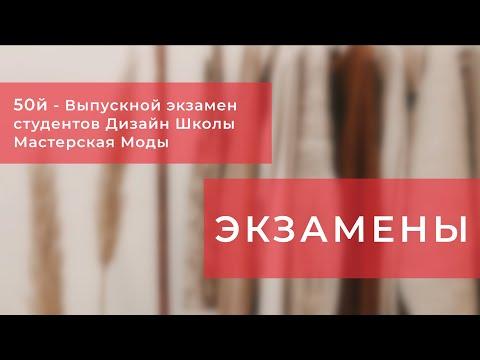 50й - экзамен студентов Дизайн Школы Мастерская Моды