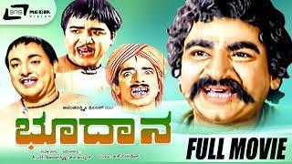 Bhoodana| Dr Rajkumar, Kalyankumar, Udayakumar, K S Ashwath
