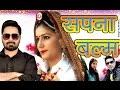 Sapna Balam Latest Song 2017 || Sapna, Vickky Kajla || Ranvir Kundu, Meenakshi, Vinod Morkheriya
