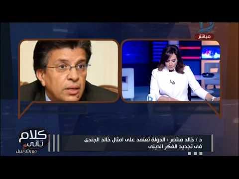 خلاف حاد وتبادل الإتهامات على الهواء بين الشيخ خالد الجندى و د.خالد منتصر