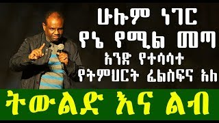 ሁሉም ነገር የኔ - አዲስ አበባ የኔ | ወተቱም የኔ | የሚል መጣ - ጌታቸው በለጠ | Getachew  Belete | Ethiopia
