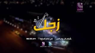 برومو زجل يستضيف الفنان جعفر شحادة