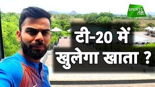 Will India beat Black Caps in T20 ? SportsTak