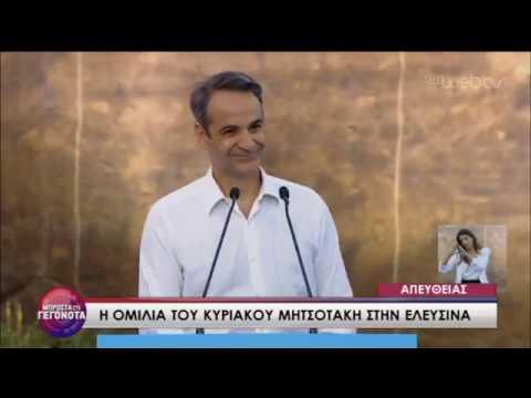 Ο Δρόμος προς την Κάλπη – Ομιλία Κυριάκου Μητσοτάκη στην Ελευσίνα | 26/06/2019 | ΕΡΤ