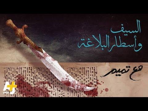 مع تميم | السيف وأسطار البلاغة
