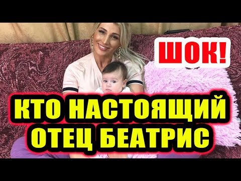 Дом 2 новости 26 октября 2017 (26.10.2017) Раньше эфира - DomaVideo.Ru