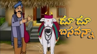 Telugu Rhyme DuDu DuDu Basavanna