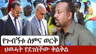 Ethiopia:  ህወሃት ያሰናዳችው ቅልቅል - የጉብኝቱ ሰምና ወርቅ   Abiy Ahmed   Debretsion   TPLF   Axum