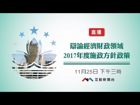 辯論經濟財政領域2017年度施政 ...