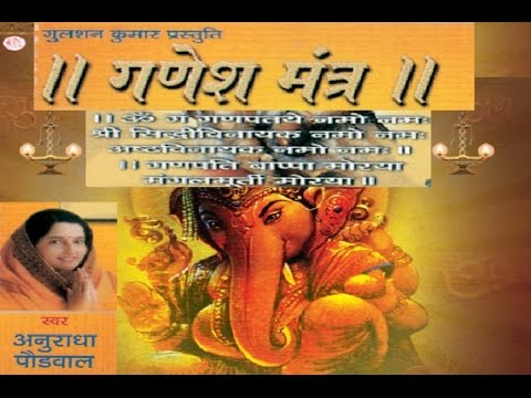 Video Om Gan Ganpate Namo Namah 108 times Anuradha Paudwal Juke Box download in MP3, 3GP, MP4, WEBM, AVI, FLV January 2017