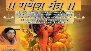 Om Gan Ganpate Namo Namah by Anuradha Paudwal
