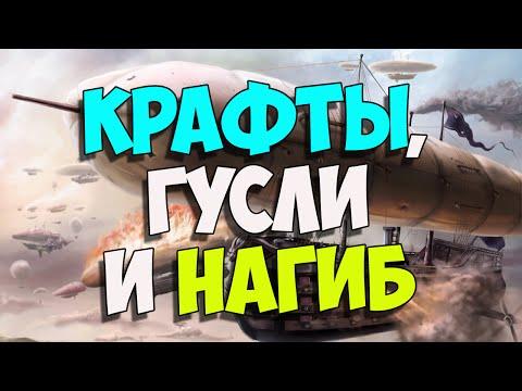 SteamCraft - Рельсы, гусли, магазин крафтов!
