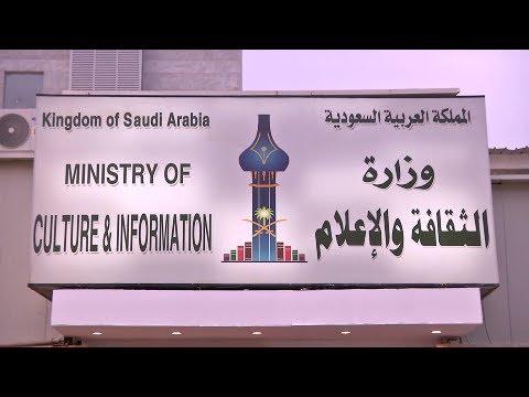 العرب اليوم - وزارة الإعلام السعودية تنشئ مركزاً إعلامياً لتسهيل عمل الصحفيين