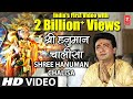 Download Lagu हनुमान चालीसा Hanuman Chalisa I GULSHAN KUMAR I HARIHARAN IFull HD Video Song: Shree Hanuman Chalisa Mp3 Free