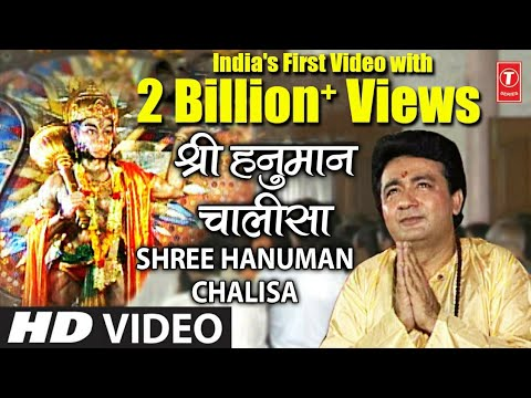 Download हनुमान चालीसा Hanuman Chalisa I GULSHAN KUMAR I HARIHARAN IFull HD Video Song: Shree Hanuman Chalisa HD Mp4 3GP Video and MP3