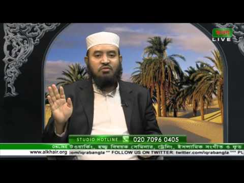 Muminer Jibon 23032016  By Mufti Abdul Muntaqim Part 1 (видео)
