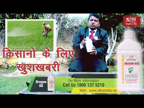 Altos Agri Product Oregon-80 #Best Product Video #Agriculture Expert Mr. JAYRAM GUPTA