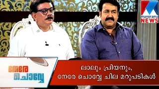 Download Lagu Mohanlal and Priyadarshan in Nere Chovve  Part-2  17-09-2016    | Manorama News Mp3