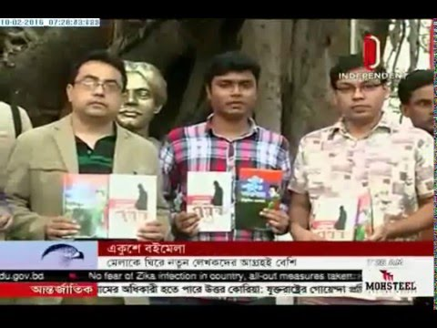 Bangladeshi expatriate writers come to book fair (10-02-2016)