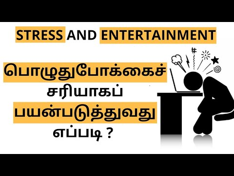 How to use ENTERTAINMENT the right way to relieve from stress | Tiktok YouTube Movies and Films