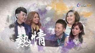 台灣名人堂 2017-04-09 音樂鬼才 鄭進一