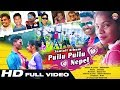 New Santali Video Song 2018 Puilu Puilu Nepel ** All Copyright reserved...