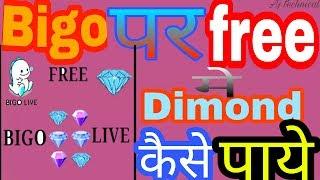 Video Bigo live free dimonds hindi MP3, 3GP, MP4, WEBM, AVI, FLV Mei 2019