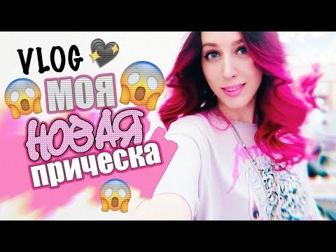 НОВАЯ РОЗОВАЯ ПРИЧЕСКА!!! / #МОЯНЕДЕЛЯ