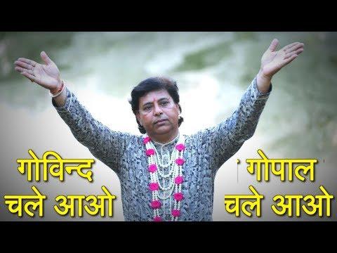 Video एक भक्त की करुणा भरी पुकार|| Govind chale aao Gopal chale aao ||एक बार अवश्य श्रवण करें download in MP3, 3GP, MP4, WEBM, AVI, FLV January 2017