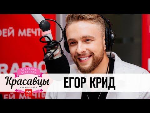 Егор Крид в гостях у Красавцев Love Radio 23.05.17